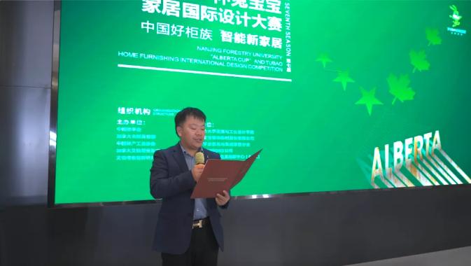 德华兔宝宝装饰新材股份有限公司副总经理詹先旭