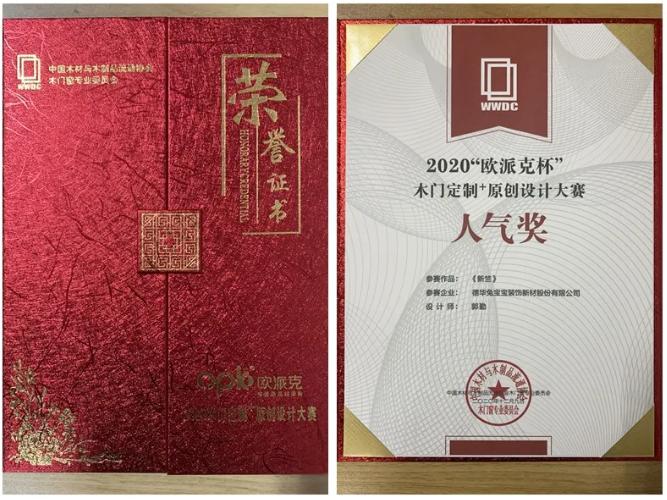 """兔宝宝荣获2020""""欧派克杯""""木门定制设计大奖"""