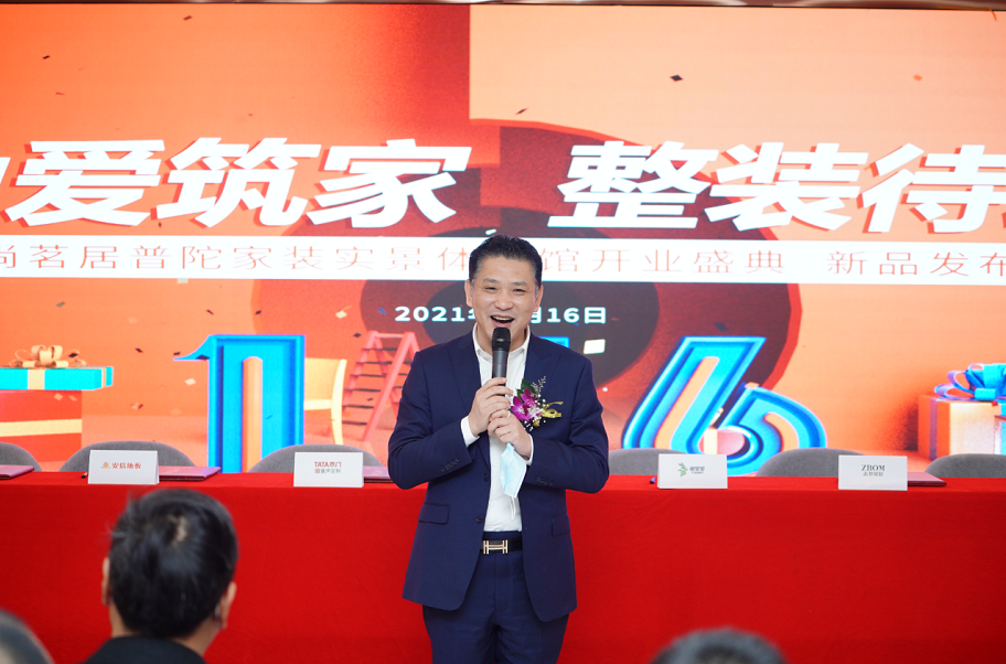 兔宝宝家居公司成功签约上海沪尚茗居2