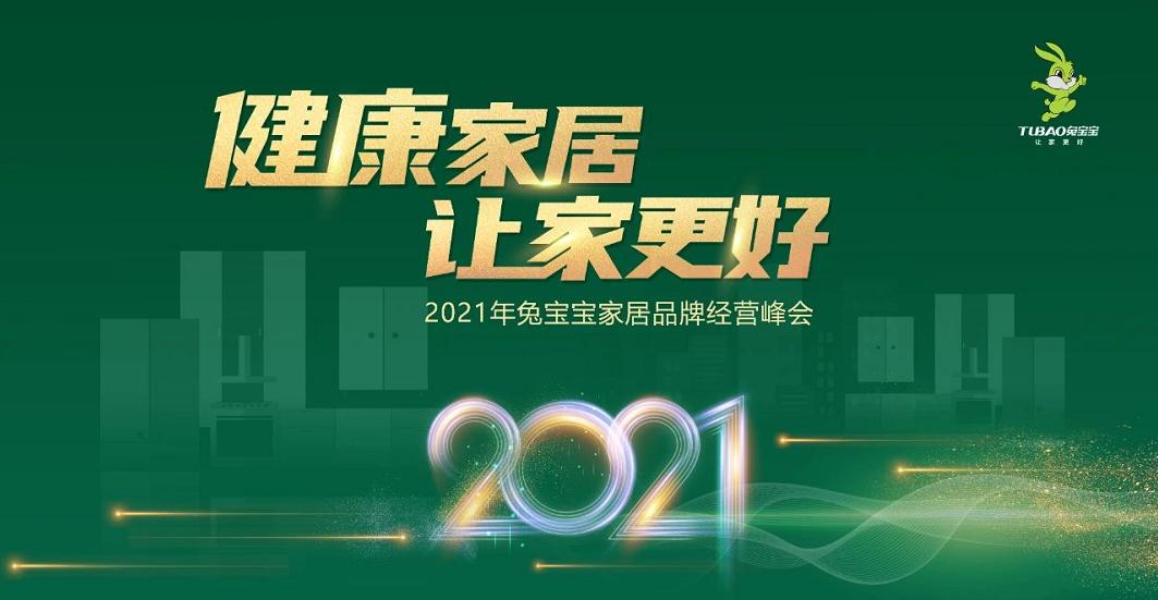 2021年兔宝宝家居品牌经营峰会
