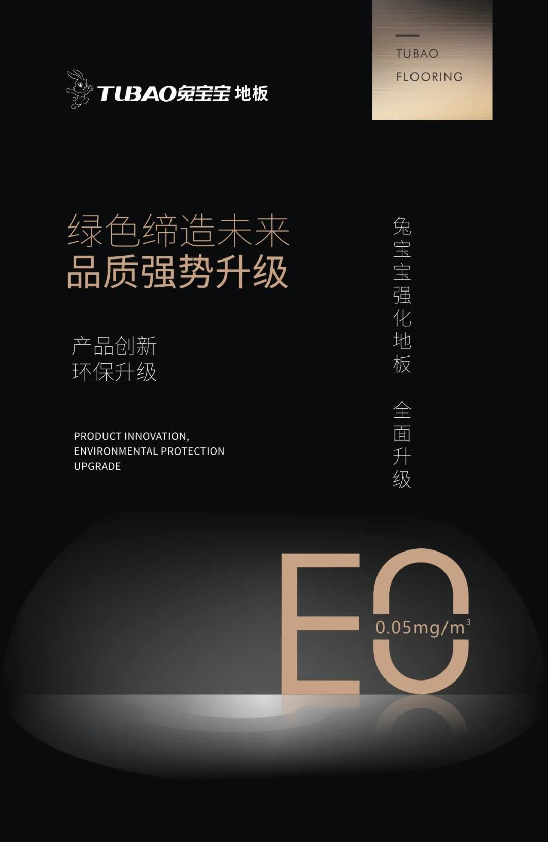 """""""188电竞官网 """"诚邀您相约2021年上海地材展"""