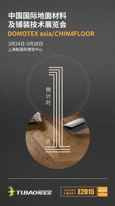 上海地材展