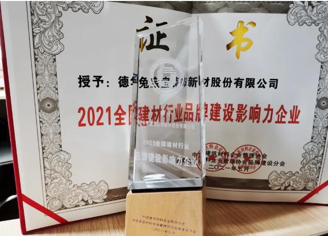 """兔宝宝获得""""2021全国建材行业品牌建设影响力企业""""殊荣"""