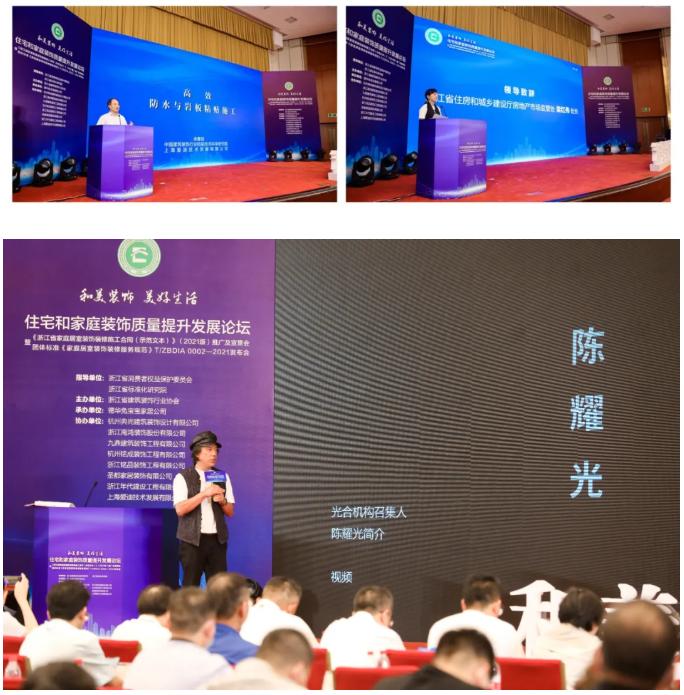 协会副会长、典尚、光合机构创始人陈耀光作设计引领绿色装饰生态发展主题演讲